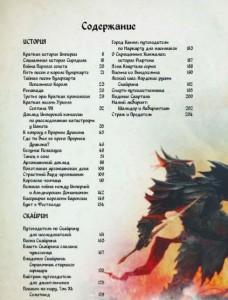 фото страниц Скайрим (Суперкомплект из 2 книг) #6