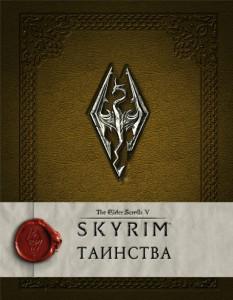 фото страниц Скайрим (Суперкомплект из 2 книг) #7
