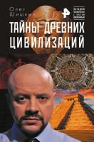 Книга Тайны древних цивилизаций