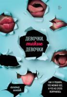 Книга Девочки, такие девочки. Как я решила, что можно все, и что из этого получилось