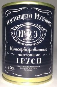 Подарок Консервированные Трусы '23 Февраля'