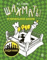 Книга Шахматы в начальной школе. Задачник