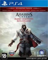 игра Assassin's Creed The Ezio Collection PS4 -  Assassin's Creed: Эцио Аудиторе. Коллекция - Русская версия