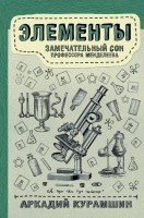 Книга Элементы. Замечательный сон профессора Менделеева