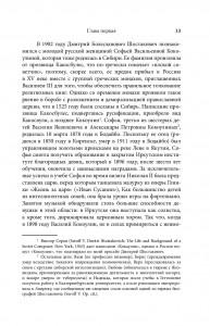 фото страниц Шостакович. Жизнь. Творчество. Время #5
