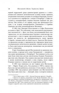 фото страниц Шостакович. Жизнь. Творчество. Время #6
