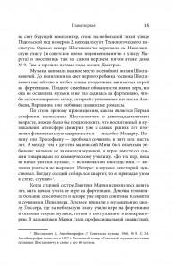 фото страниц Шостакович. Жизнь. Творчество. Время #7