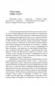 фото страниц Шостакович. Жизнь. Творчество. Время #3