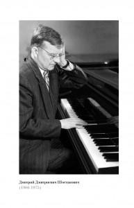 фото страниц Шостакович. Жизнь. Творчество. Время #2