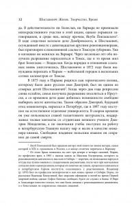 фото страниц Шостакович. Жизнь. Творчество. Время #4