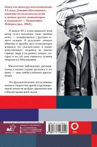 фото страниц Шостакович. Жизнь. Творчество. Время #8