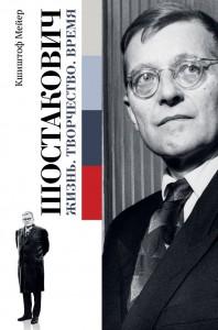 Книга Шостакович. Жизнь. Творчество. Время