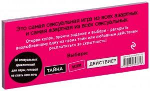 фото страниц Тайна или действие. Сексуальные купоны для влюбленных #5