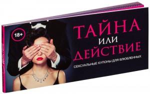 фото страниц Тайна или действие. Сексуальные купоны для влюбленных #2
