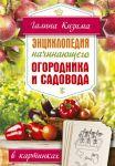 Книга Энциклопедия начинающего огородника и садовода в картинках