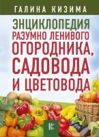 Книга Энциклопедия разумно ленивого огородника, садовода и цветовода