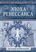 Книга Эпоха Ренессанса