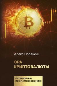 Книга Эра криптовалюты