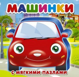 Книга Машинки
