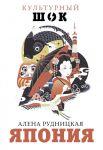 Книга Япония