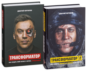 Книга Трансформатор (суперкомплект из 2 книг)