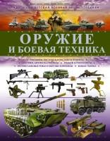 Книга Оружие и боевая техника