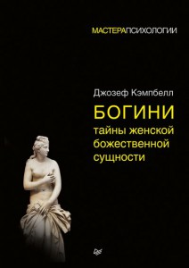 Книга Богини тайны женской божественной сущности