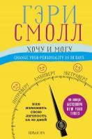 Книга Хочу и могу. Как изменить свою личность за 30 дней
