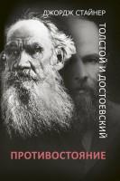 Книга Толстой и Достоевский: противостояние