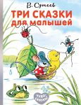 Книга Три сказки для малышей