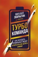 Книга Турбокоманда. Как находить правильных людей и перестать все делать самому