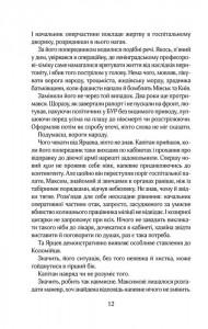 фото страниц Чорний ліс #6