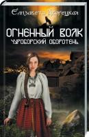 Книга Огненный волк. Чуроборский оборотень