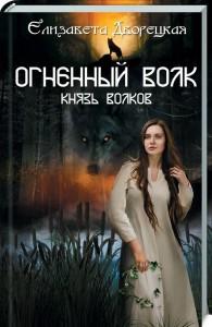 Книга Огненный волк. Князь волков