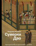 Книга Сумерки Дао: Культура Китая на пороге Нового времени
