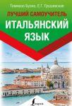 Книга Итальянский язык. Лучший самоучитель