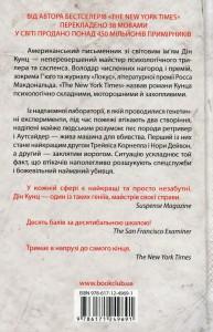 фото страниц Хранителі #9
