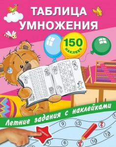Книга Таблица умножения с наклейками