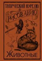 Книга Творческий курс по рисованию. Животные