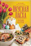 Книга Вкусная Пасха. Праздник на столе