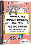 Книга Книжка, яка нарешті пояснить тобі геть усе про батьків