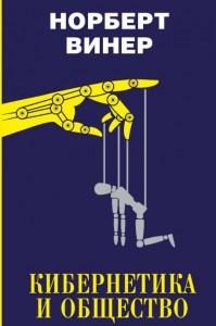 Книга Кибернетика и общество