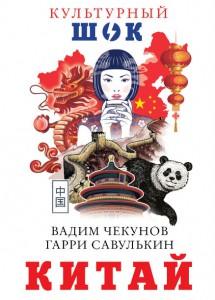 Книга Китай