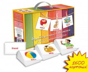 фото Подарочный набор Вундеркинд с пеленок 'Англо-русский чемодан' #2