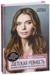 фото страниц Бестселлеры Валентины Паевской (Суперкомплект из 2 книг) #3
