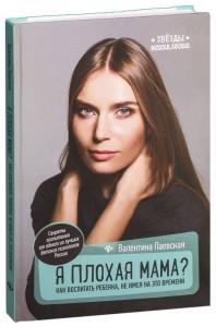 фото страниц Бестселлеры Валентины Паевской (Суперкомплект из 2 книг) #2