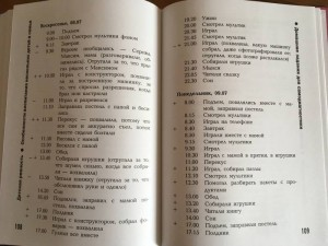 фото страниц Бестселлеры Валентины Паевской (Суперкомплект из 2 книг) #10