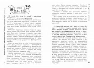 фото страниц Бестселлеры Валентины Паевской (Суперкомплект из 2 книг) #7