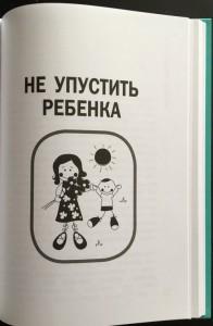 фото страниц Бестселлеры Валентины Паевской (Суперкомплект из 2 книг) #5