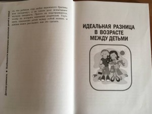 фото страниц Бестселлеры Валентины Паевской (Суперкомплект из 2 книг) #8